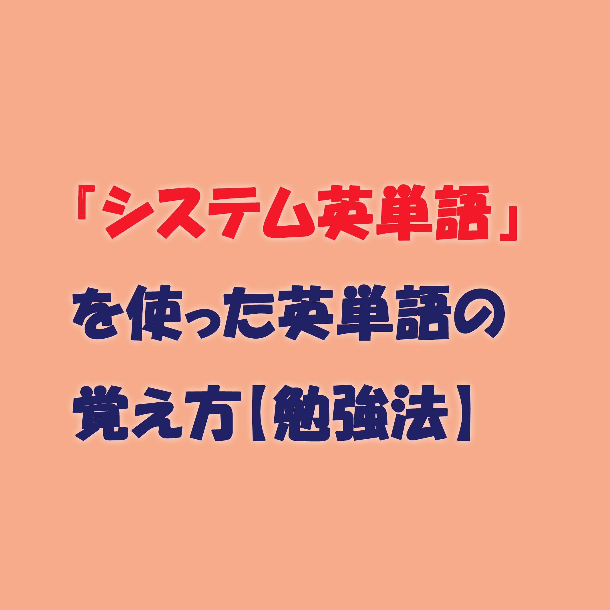 覚え 英 方 単語