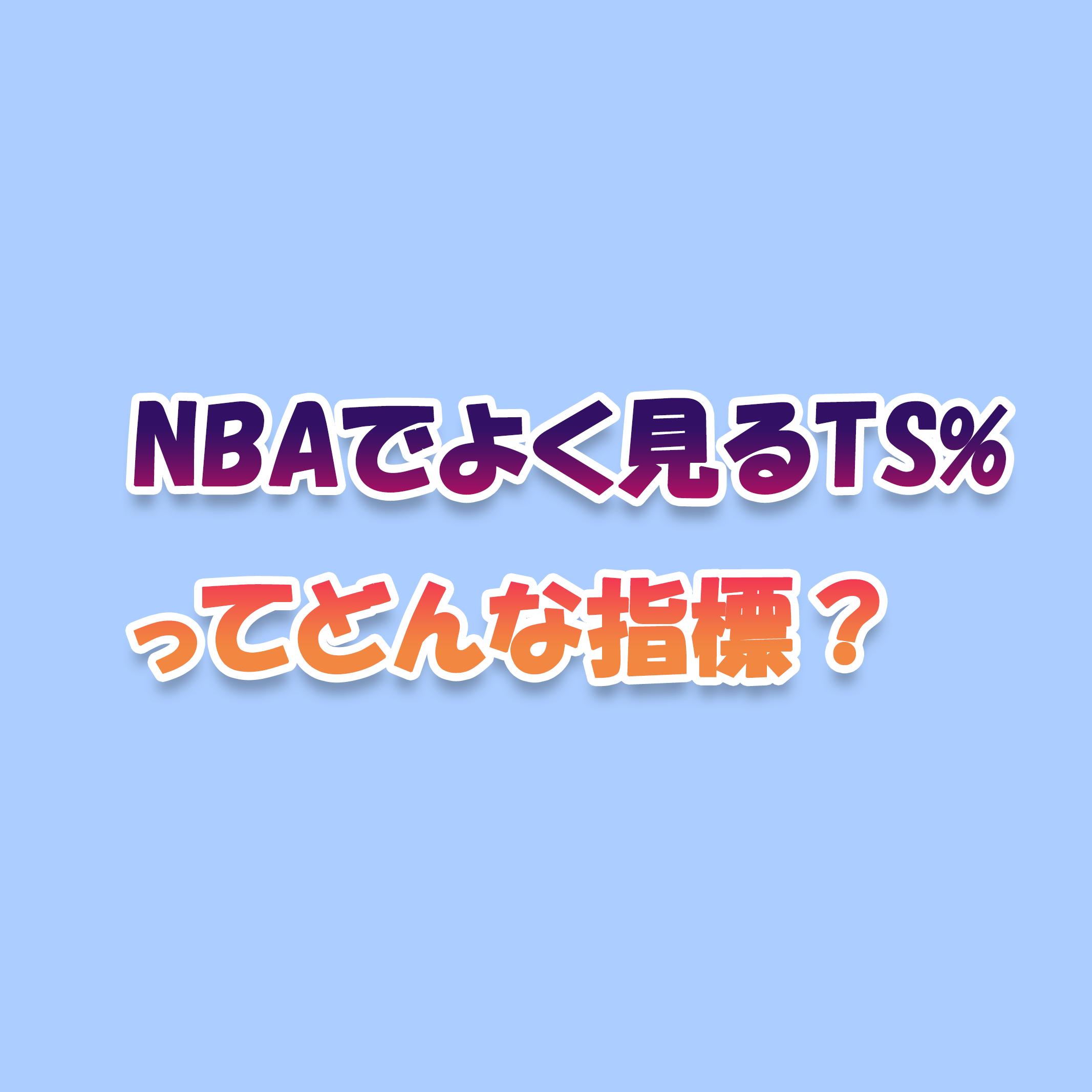 バスケット カウント nba